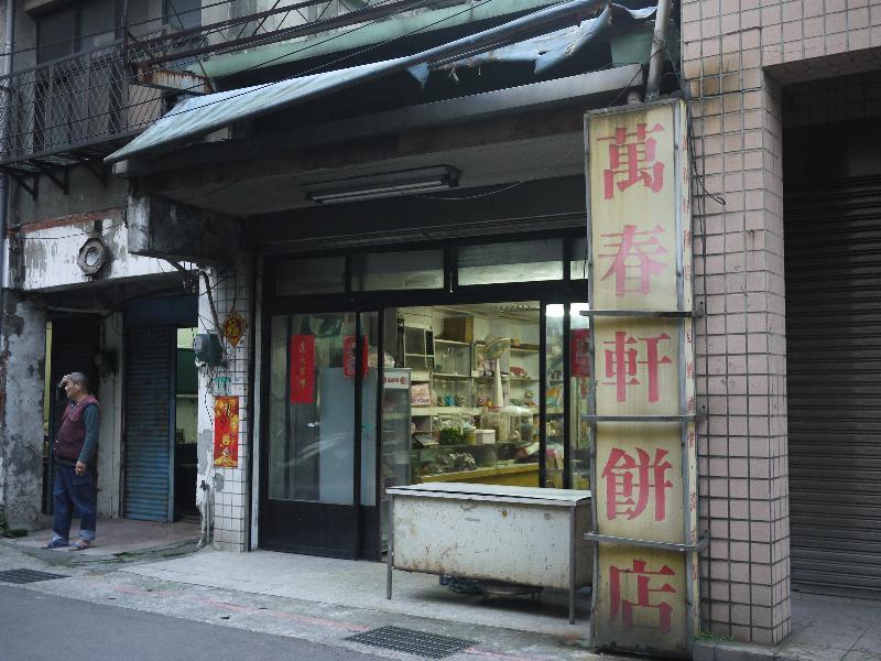 6.萬春軒餅店01.JPG